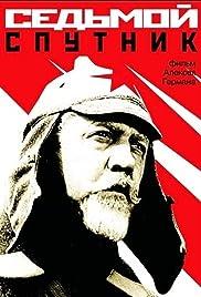 Sedmoy sputnik Poster