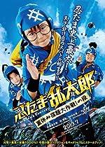 Ninja Kids Summer Mission Impossible(2013)