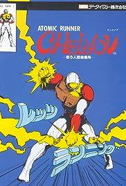 Atomic Runner Chelnov: Tatakau Ningen Hatsudensho Poster