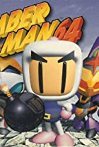 Image of Bomberman 64