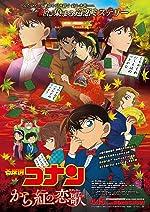 Detective Conan Crimson Love Letter(2017)