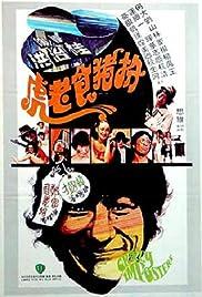 Ban zyu ji lo fu Poster