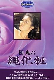 Dan Oniroku: Nawa-geshô Poster
