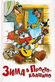 Winter in Prostokvashino Poster