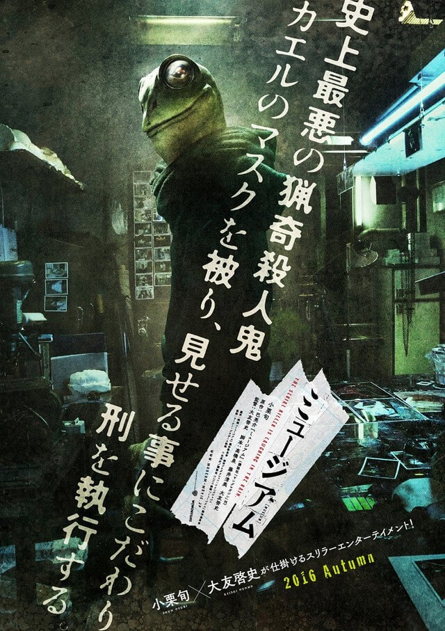 Museum 2016 Japanese 720p HEVC BluRay x265 500MB