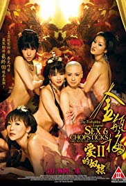 Jin ping mei er ai de nu li (2009) Poster - Movie Forum, Cast, Reviews