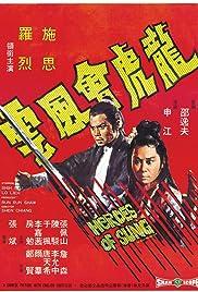 Long hu hui feng yun Poster