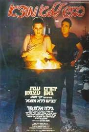 Kvish L'Lo Motzah Poster