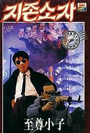 Yi ben man hua: Chuang tian ya(1990) Poster - Movie Forum, Cast, Reviews