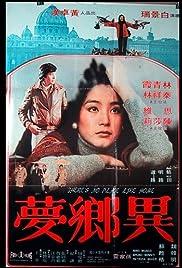Yi xiang meng Poster