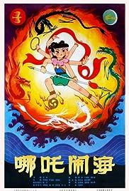 Nezha nao hai(1979) Poster - Movie Forum, Cast, Reviews