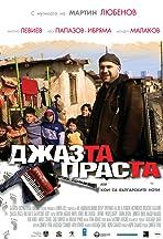 Jazzta prasta ili Koi sa bulgarskite noti?