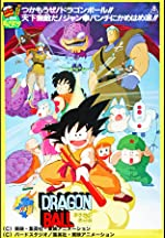 Dragon Ball Curse of the Blood Rubies(1995)
