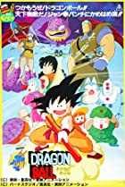 Image of Dragon Ball: Curse of the Blood Rubies