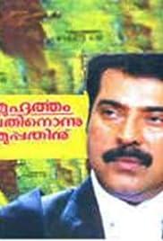 Muhurtham Pathnonnu Muppathinu Poster