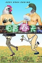 Pai mai chun tian Poster