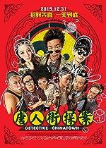 Detective Chinatown(2015)