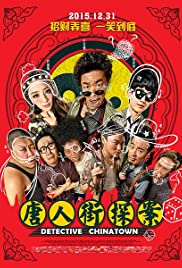 Tang ren jie tan an(2015) Poster - Movie Forum, Cast, Reviews