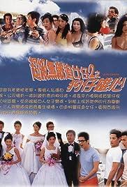 Chao ji wu di zhui nu zai 2 zhi gou zai xiong xin Poster