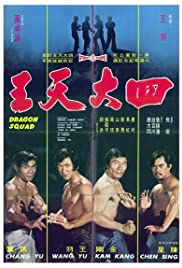 Dragon Squad Poster