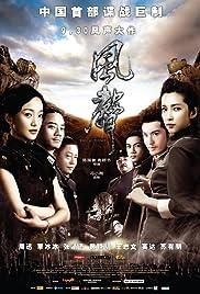 Feng sheng Poster