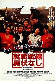 Shushoku sensen ijonashi Poster