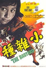 Xiao za zhong Poster