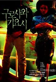 Kandagawa inran sensô Poster