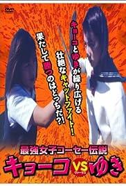 Saikyô joshikôsê densetsu: Kyôko vs Yuki(2000) Poster - Movie Forum, Cast, Reviews