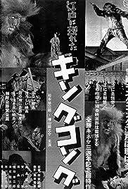 Edo ni arawareta Kingu Kongu: Henge no maki Poster