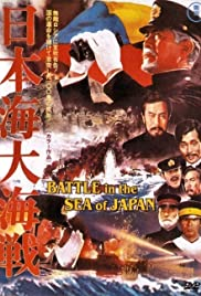Battle of the Japan Sea Poster