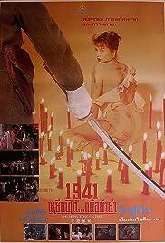 Xiang Gang lun xian Poster