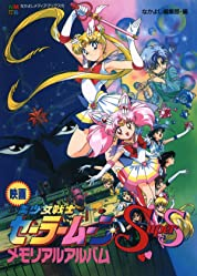 Sailor Moon Super S: The Movie poster