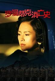 Luomandike xiaowang shi Poster