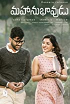 Mahanubhavudu (2017) Poster
