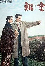 Iwashigumo(1958) Poster - Movie Forum, Cast, Reviews