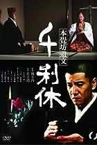 Image of Sen no Rikyu: Honkakubô ibun