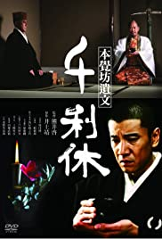 Sen no Rikyu: Honkakubô ibun Poster