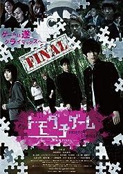 Tomodachi Game 2 poster