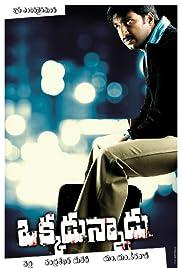 Okkadunnadu(2007) Poster - Movie Forum, Cast, Reviews