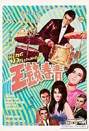 Qing chun gu wang Poster