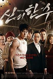 The Divine Move(2014) Poster - Movie Forum, Cast, Reviews