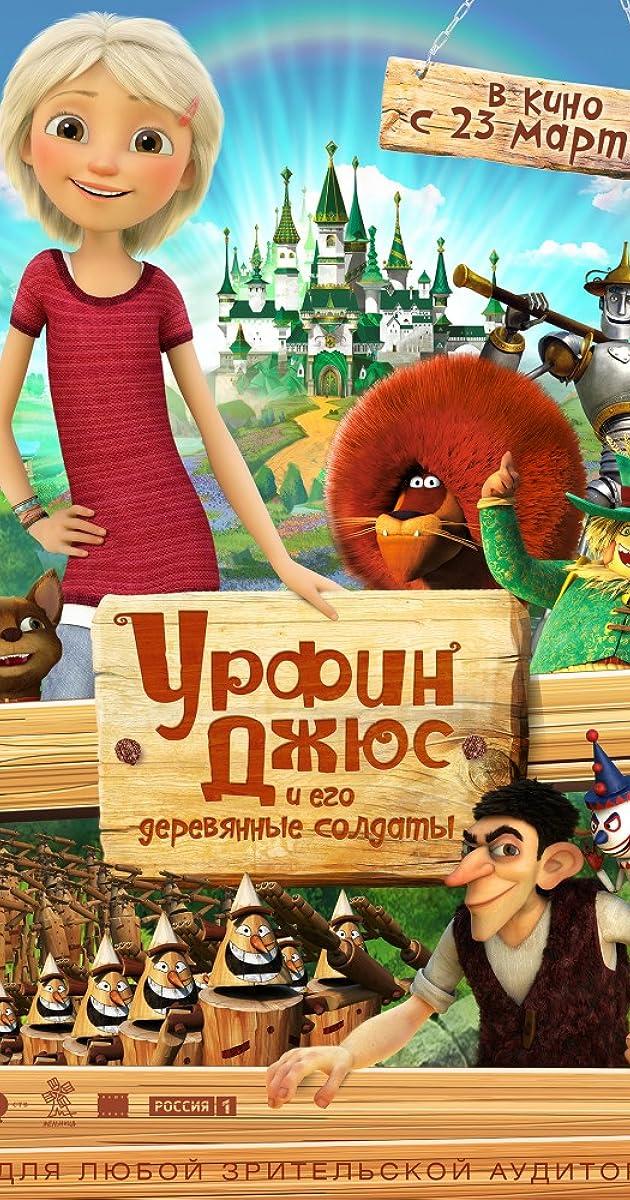 Stbebuklų Šalis: Urfino Džiuso ir mergaitės Elės nuotykiai / Urfin and His Wooden Soldiers (2017)