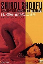 Kashin no takamari Poster
