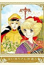 Image of Haikara-san ga tôru