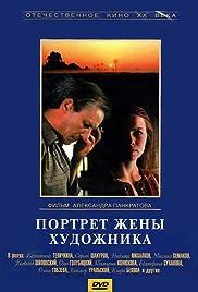 Portret zheny khudozhnika Poster