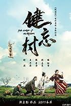 Image of Jian wang cun