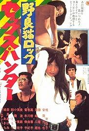 Stray Cat Rock: Sex Hunter(1970) Poster - Movie Forum, Cast, Reviews