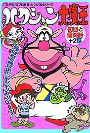 Hakushon daimaô Poster