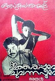 Ithiri Poove Chuvannapoove Poster